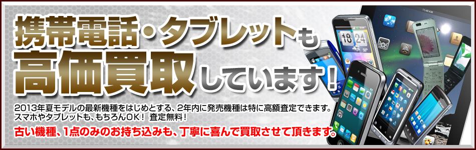 駒川・針中野・平野での高価買取ならおまかせ 買取専門店よろずや header image 1