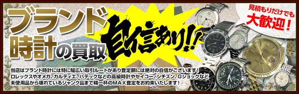 駒川・針中野・平野での高価買取ならおまかせ|買取専門店よろずや header image 1